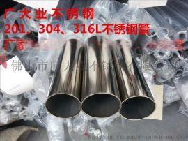 佛山304不锈钢管材**不锈钢管材