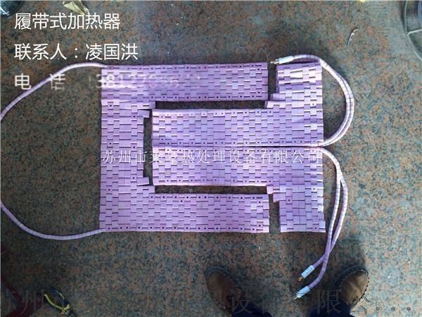 热处理履带式加热器,焊接加热器