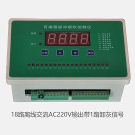 面板式脉冲控制仪,MC-LX-18Z可编程脉冲控制仪,输出电压DC24V