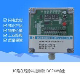 河南乐金电子在线10路脉冲清灰控制仪,MC-ZX-10Z脉冲控制仪,输出电压DC24V