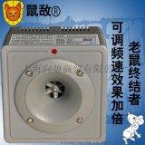 超聲波驅鼠器電子滅鼠器電子貓捕鼠器家用電貓驅趕老鼠