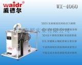 打磨配套用吸塵器WX-4060 威德爾大功率工業吸鋸末用吸塵器