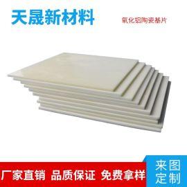 陶瓷片1x138x190散热片氧化铝陶瓷垫片