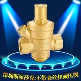 黄铜减压阀可调式减压阀测压自来水调压阀厂家直销工程专用