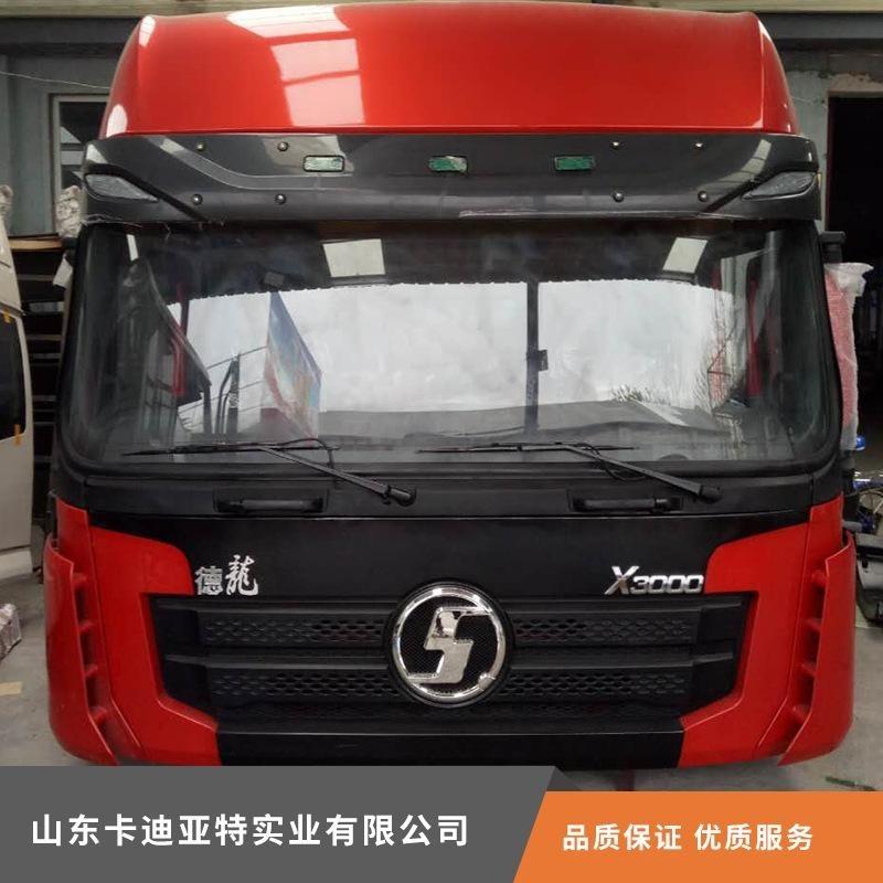 陕汽德龙X3000驾驶室总成 德龙X3000驾驶室原厂钣金件 视野开阔