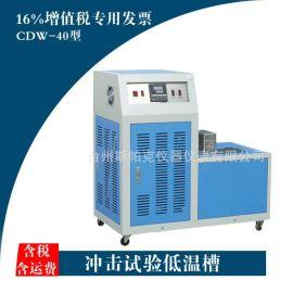 冲击试验低温槽低温仪 金属材料低温冲击试验机 压力实验机
