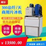利尔小型制冰机日产300KG 小型商用保鲜专用片冰制冰机 品质保证
