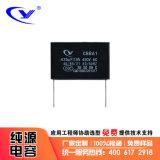 交流電機啓動運轉電容器CBB61 4.75uF/450VAC