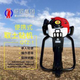 巨匠集团QTZ-1型背包式土壤取样钻机 冲击式环境检测仪取样钻机