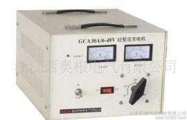 供应西奥根GCA系列充电机30A 6-36V