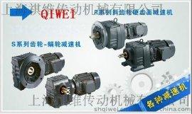 S87天津SEW减速机-物流机械设备专用