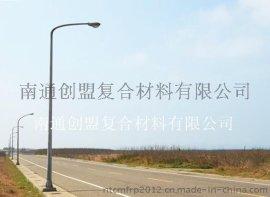 南通创盟工厂直销:FRP灯杆  玻璃钢路灯杆