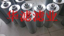 G-143-485E10滤油机滤芯