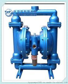 上海太平洋QBY型耐腐蚀气动隔膜泵化工泵