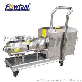 温州弗鲁特 不锈钢三级高速乳化泵 管线式移动乳化泵 CE认证