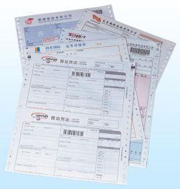海运提单印刷,空运提单印刷,货代提单印刷,好评!