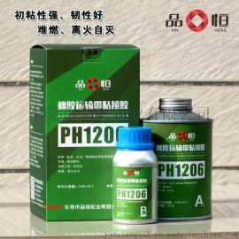 供应品恒PH-1206高品质工矿输送带粘接剂 用于运输带 橡胶 皮革 金属 陶瓷等互粘