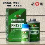 供應品恆PH-1206高品質工礦輸送帶粘接劑 用於運輸帶 橡膠 皮革 金屬 陶瓷等互粘