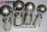 巨捷廠家直銷不鏽鋼清洗球螺紋清洗球 衛生級清洗球