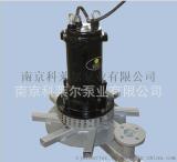 南京科莱尔潜水曝气机 污水处理离心曝气机 掌柜推荐AP550曝气机