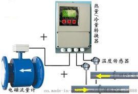 电磁热量表空调系统能量表智能电磁流量计温度传感器水流量计