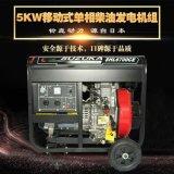 5KW滚动轮柴油发电机