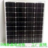 单晶硅太阳能电池板 家用/路灯太阳能发电系统光伏组件