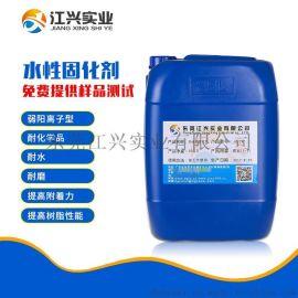 供应水性涂料 有机氟或有机硅乳液用封闭型固化剂