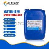 供應水性塗料 有機氟或有機矽乳液用封閉型固化劑