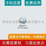 郑州手机巡更巡检不需要电子巡更棒的巡更