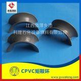氯碱项目专用CPVC矩鞍环 氯化聚氯乙烯异鞍环厂家