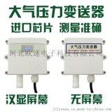 大气压力变送器 欧速OSA-22