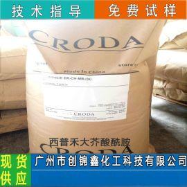 老牌供货商直销:禾大西普高纯芥酸酰胺 塑料薄膜开口剂 质优价廉