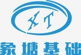 上海钢板桩服务商|围檩支撑制作|基坑支护施工 象塘供