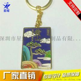 金属珐琅钥匙扣 黄山钥匙挂件 旅游纪念小礼品