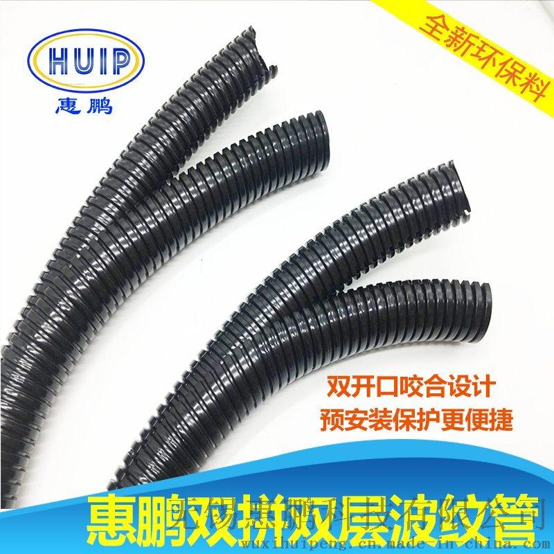 線路保護 雙層開口塑料波紋管 雙拼尼龍浪管