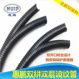 线路保护 双层开口塑料波纹管 双拼尼龙浪管