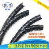 **線路保護 雙層開口塑料波紋管 雙拼尼龍浪管