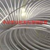 PVC鋼絲筋吸塵管 PVC白色包塑鋼絲管