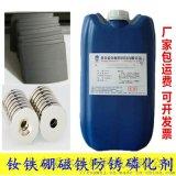 厂家直销磁材磷化液钕铁硼磷化剂特种材料锌锰系磷化液