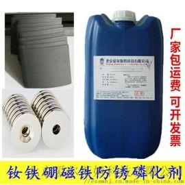 廠家直銷磁材磷化液钕鐵硼磷化劑特種材料鋅錳系磷化液