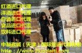 天津红酒进口关税,天津酒类进口,食品进口关税