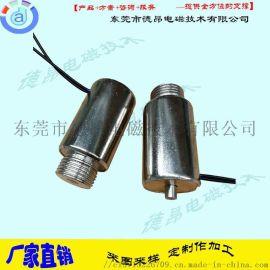 弹簧内置推拉式电磁铁/弹簧隐藏式推拉电磁铁
