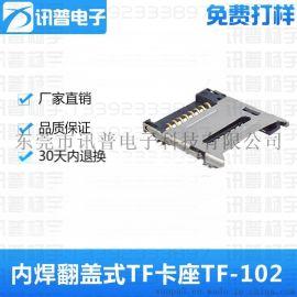 铰链式内存卡座内焊翻盖式TF卡座TF-102