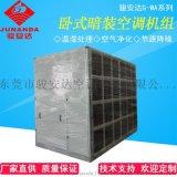 恒温恒湿机组,机房精密空调,风冷恒温恒湿空调机组