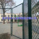 勾花体育场围网镀锌勾花网护栏隔离护栏篮球护栏网