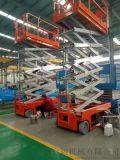 路政維修平臺12米升降機自行式登高梯剪叉平臺梅州市