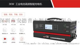 电动叉车充电器 3KW充电器 高频智能充电器