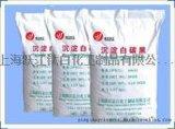沉澱法白碳黑(200、600、800目)廠家直銷