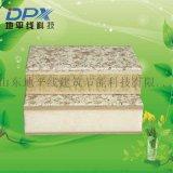 保溫隔熱一體化板丨保溫隔熱複合板